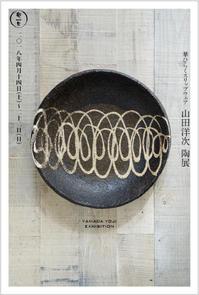 『山田洋次陶展/華ひらくスリップウェア』を開催。幾一里にて。4月14日から。 -  「幾一里のブログ」 京都から ・・・
