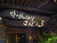 さぼうる@神保町 - 練馬のお気楽もん噺