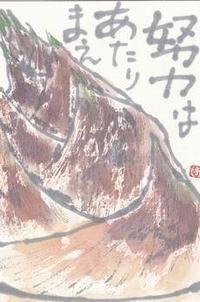 筍「努力は、あたりまえ」 - ムッチャンの絵手紙日記