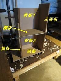 狭小ハウスならぬ狭小机の製作・・完成編 - あいやばばライフ