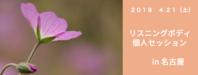 4/21(土)リスニングボディ ・個人セッション in 名古屋 - リスニングボディ 〜からだと心をつなげて、オモロく生きる〜