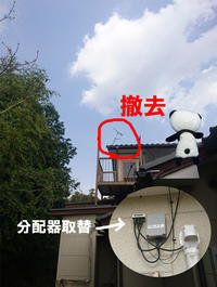 アンテナ不要。 - 西村電気商会|東近江市|元気に電気!