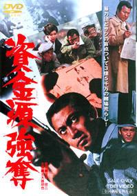 「資金源強奪」Gambling Den Heist  (1975) - なかざわひでゆき の毎日が映画三昧