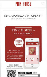 PINK HOUSE公式アプリ早速ゲット - Cherry's diary