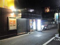 「加づ味屋」で特製タンメン♪86 - 冒険家ズリサン