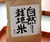 自然栽培米を食す - 登志子のキッチン
