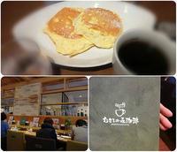 カフェレストランむさしの森珈琲 - スポック艦長のPhoto Diary