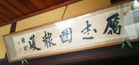 神戸から、松江へ取材旅行 - 光を孕む書道  ~Misuzu-ism~