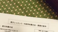 漢方レッスン③を開催しました - 札幌市南区石山  東洋コンプリメンタリー・セラピー Noya のや