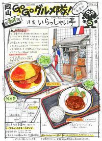 洋食屋 いらっしゃい亭 - 岡山・Go Go グルメ隊!!