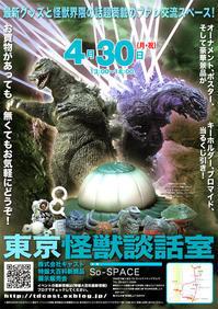4/30(月祝) 東京怪獣談話室開催! - 特撮大百科最新情報
