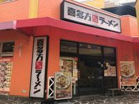 今日のランチは 野菜ラーメン & 焼豚ご飯セット♪(喜多方ラーメン坂内@多摩) - よく飲むオバチャン☆本日のメニュー