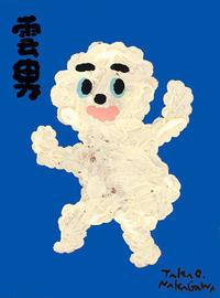 ピカピカの1年生 - 中川貴雄の絵にっき