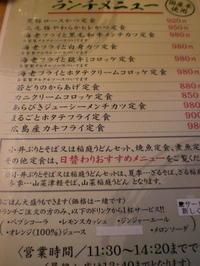 味喜や - 炭酸マニア Vol.3