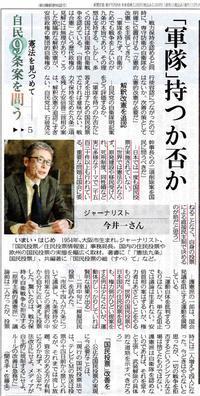 日本では一度も国民投票が実施されていない。 これは日本が民主主義国家ではないことの証明である。 - あんつぁんの風の吹くまま