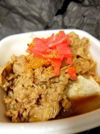 【定期券 3回目】吉野家牛皿 つゆだく250円【なんちゃって肉豆腐】 - 食欲記