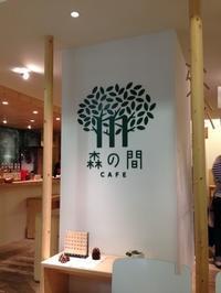 森の間CAFE札幌店 - カーリー67 ~ka-ri-style~
