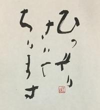 雪、チラチラ       「ひ」 - 筆文字・商業書道・今日の一文字・書画作品<札幌描き屋工山>