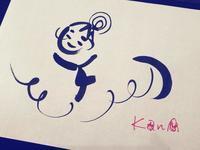 """""""ラジオ"""" - fu-de-sign*文字日和*"""
