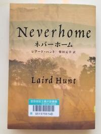 これも戦争小説だレアード・ハント「ネバ―ホーム」 - 梟通信~ホンの戯言
