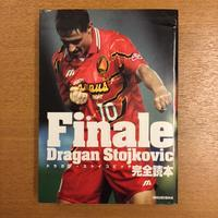 Finale ドラガン・ストイコビッチ完全読本 - 湘南☆浪漫
