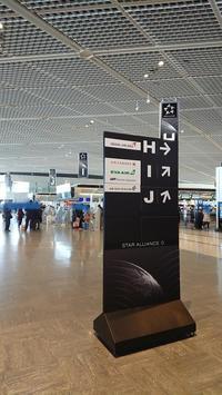 成田空港第一ターミナル - ひっちゃかめっちゃか的ブログ
