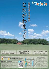 5月5日は、とだがわまつりへ! - 愛知・名古屋を中心に活動する女性ギタリストせきともこのブログ