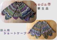☆婦人用ショートケープ - ひまわり編み物