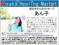 明日、4月7日は、第1回大阪ヒーリングマーケット - あん子のスピリチャル日記