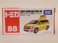 タカラトミー・No.88 日産 エルグランド 道路パトロールカー - 燃やせないごみ研究所