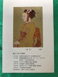 日本画家亀山玲子さん - 青山ぱせり日記