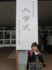 4月6日(金)・・・入学式 - 喜茶ゆうご日記  ~僕の気ままな日記~