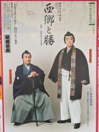 四月大歌舞伎(昼の部) - 旦那@八丁堀