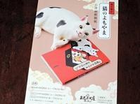 作家さん個展のご案内~小澤康麿さん~ - 湘南藤沢 猫ものの店と小さなギャラリー  山猫屋