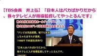 【日本放送協会長・TBS会長井上弘】「日本人はバカばかりだから、我々テレビ人が指導監督してやっとるんです」と発言! - わが国のマスコミは、おかしくないか?