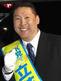 NHkから国民を守る党のトンデモ - 井上靜 網誌