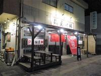 「麺屋竹林」で正油らーめん♪82 - 冒険家ズリサン