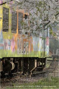 桜と鉄道の風景#3 - あ お そ ら 写 真 社