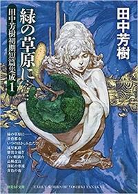 田中芳樹の初期作品を読む - わたらせ