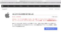2018/04/07 突然ウイルスの警告が・・・ - shindoのブログ