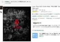 欅坂46とアイドルファン - 放浪記