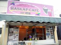 HASKAP-CAFE(移動販売車)/厚真町 - 貧乏なりに食べ歩く 第二幕