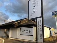 岸和田に~乃が美食パン! - 榎建設 生活楽しみ隊 『嫁さんのブログ』