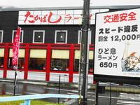 京都市 第一旭の味噌!? たかばしラーメン - 転勤日記