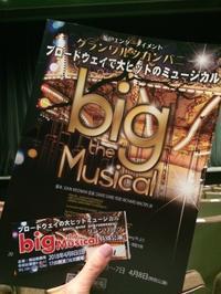 ブロードウェイミュージカル  「big the Musical 」へ行って来ました@博品館劇場 - 東京・自由が丘  井上ちぐさの刺繍&カルトナージュ教室  Atelier Claire(アトリエクレア)