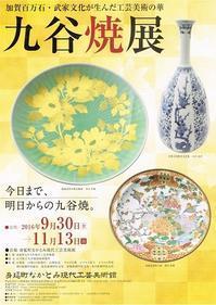 九谷焼展 - Art Museum Flyer Collection