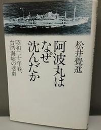 松井覺進著「阿波丸はなぜ沈んだか」 byマサコ - 海峡web版