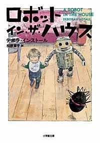 ロボット・イン・ザ・ハウス - TimeTurner