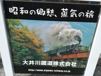 春の大井川鉄道沿いを歩く - チェンマイUpdate