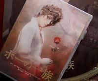 """""""ちゃんと見ました「ポーの一族」DVD"""" - もるとゆらじお"""